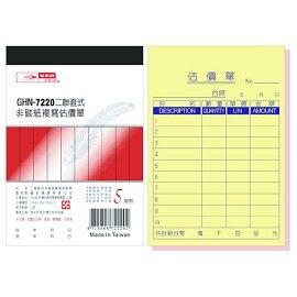 光華 GHN-7220 二聯直式非碳紙複寫估價單 -20本入 / 包