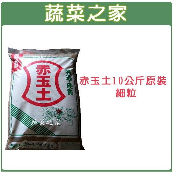 【蔬菜之家001-A105】赤玉土10公斤原裝-細粒