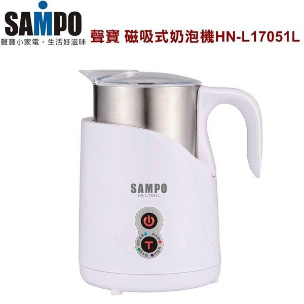 SAMPO 聲寶 磁吸式奶泡機/冷熱兩用/304不鏽鋼杯/4種模式 HN-L17051L