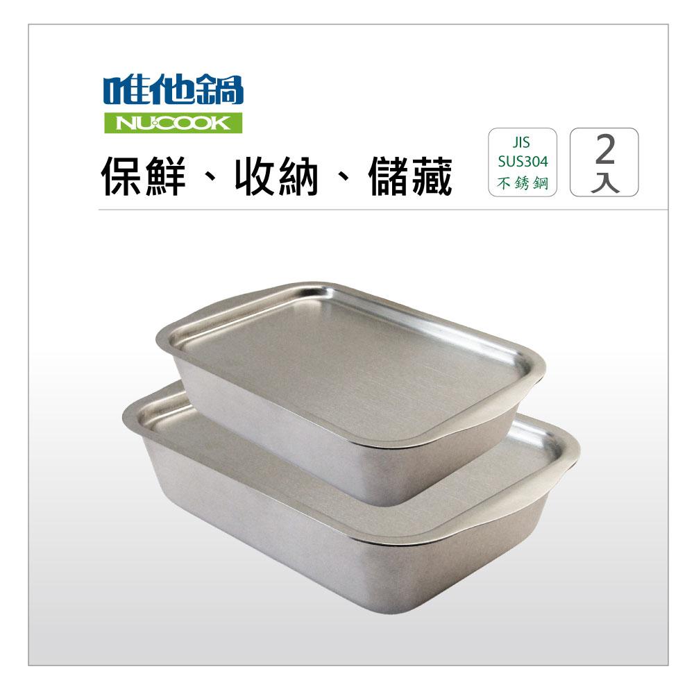 美國VitaCraft唯他鍋【NuCook】不銹鋼方形保鮮盒 (M+L)