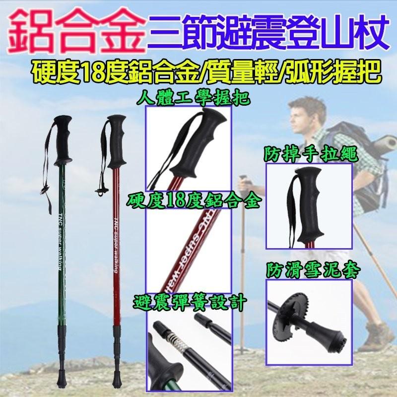 788-120---柚柚的店直把鋁合金三節登山杖登山手杖 徒步杖 拐杖 伸縮杖