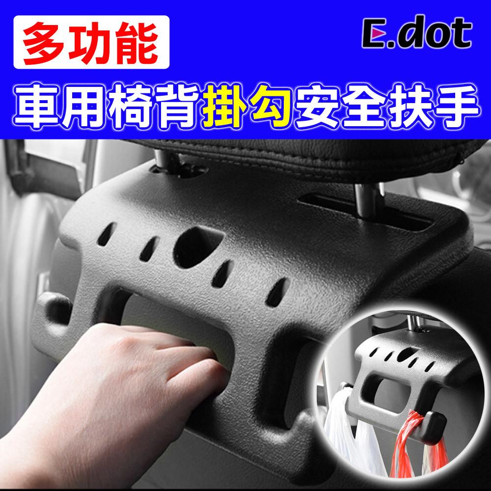 e.dot車用多功能椅背掛勾安全扶手