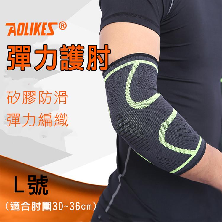 aolikes 彈力護肘 l號 護具護肘
