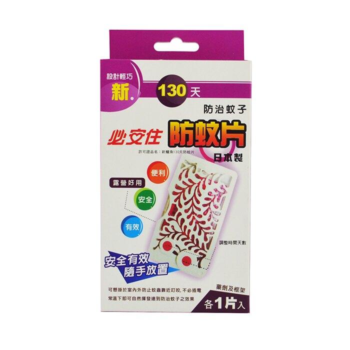 新必安住130天防蚊片(藥劑*1片+藥框*1個) 日本製 新鱷魚 強效驅蚊 除蟲 免插電