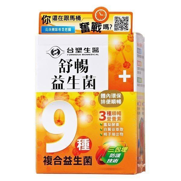台塑生醫舒暢益生菌 (30包/盒)