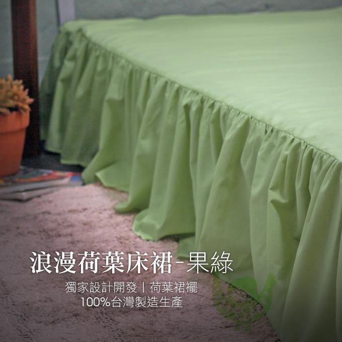 浪漫荷葉裙-果綠-單人(3.5x6.2)-裙長25cm