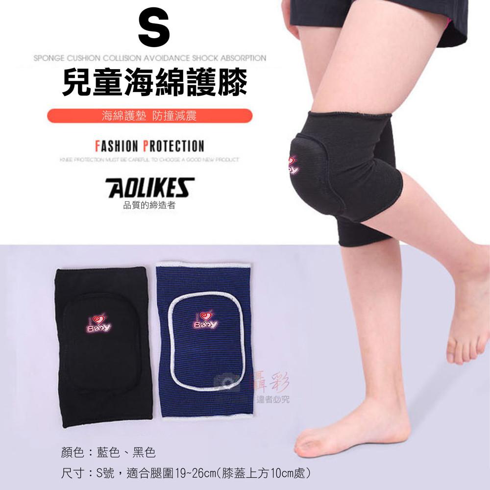 aolikes 兒童海綿護膝 s號 1雙 兒童用護具護膝