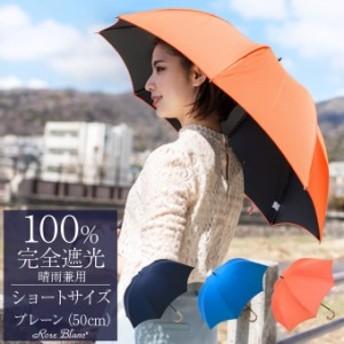 日傘 完全遮光 長傘 晴雨兼用 レディース かわいい 涼感 プレーン 100% ショートサイズ 50cm【Rose Blanc】UVカット 送料無料特典