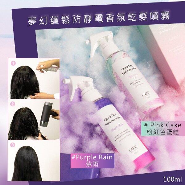 韓國夢幻蓬鬆防靜電香氛乾髮噴霧 100ml