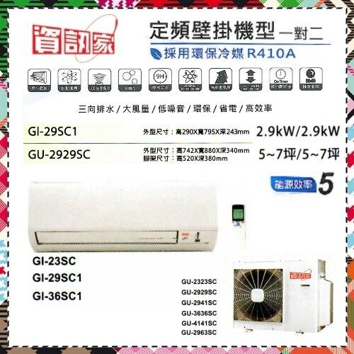 【資訊家】5~7坪&2.9kw*2定頻單冷分離式一對二冷氣機《2929SC》全機3年保固 可加裝內置排水器