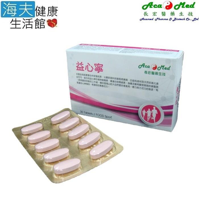 海夫健康x長宏醫藥 益心寧 菁華錠 30錠/盒