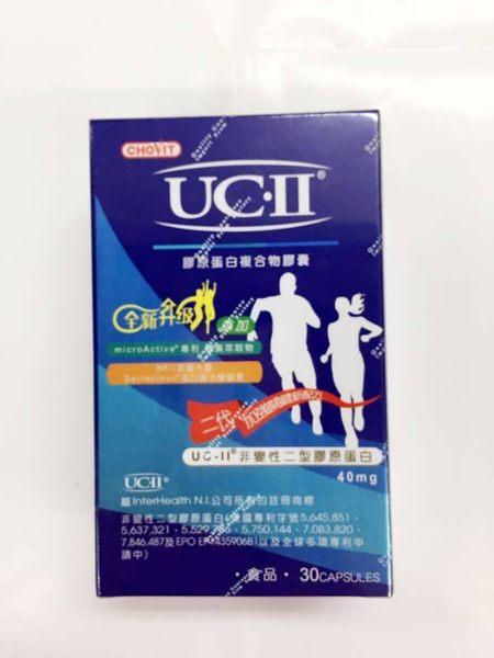 巧維他 UC-II 非變性二型膠原蛋白30粒 [橘子藥美麗]