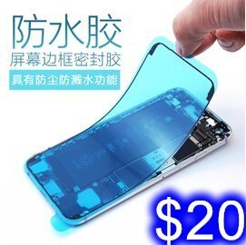 蘋果螢幕防水膠 邊框防水密封膠條 拆機維修工具耗材 iPhone X/XS/XR/XS Max 同原廠材質