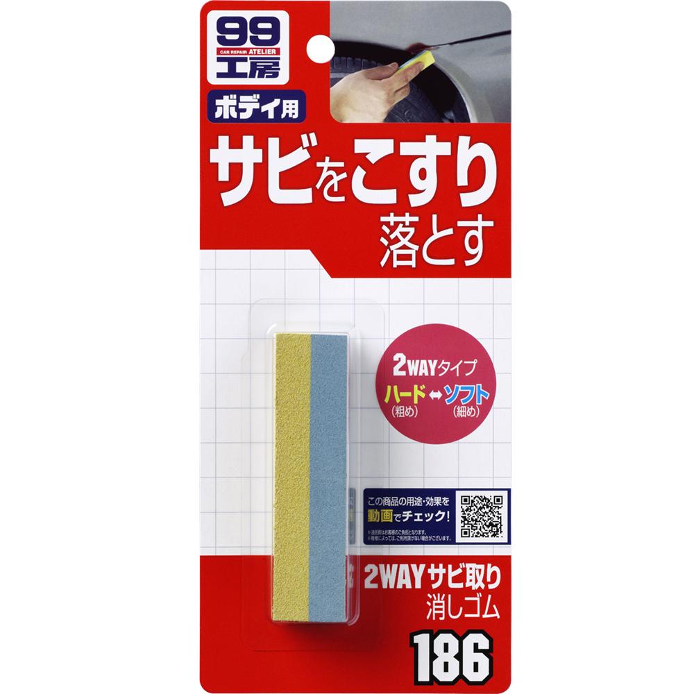 日本SOFT 99 多用途除鏽橡皮