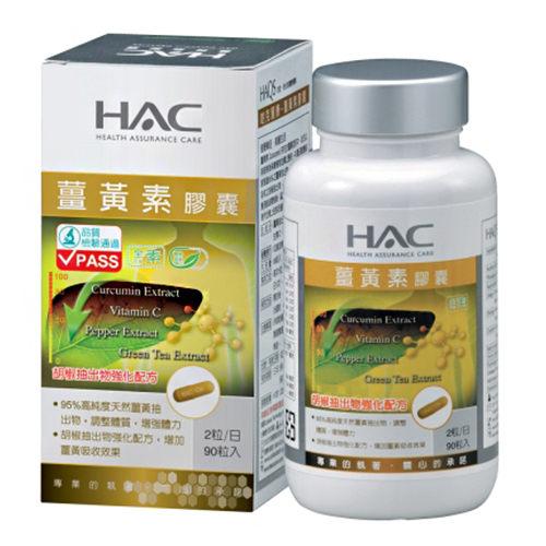 永信 HAC 薑黃素膠囊 90粒 瓶