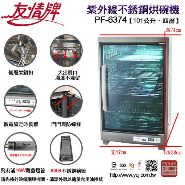友情 pf-6374   四層紫外線101公升烘碗機