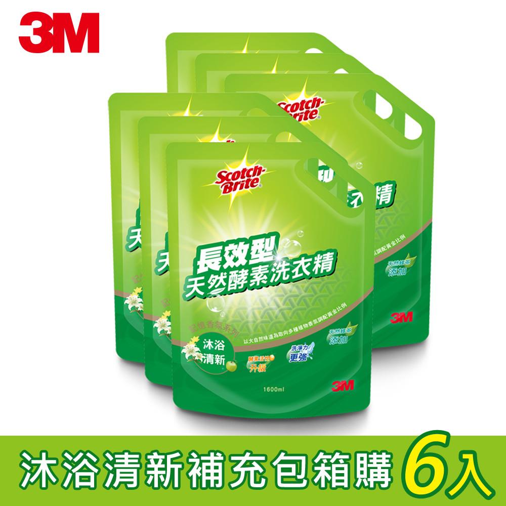 3m長效型天然酵素洗衣精沐浴清新香氛(補充包) 1600ml(6入組)