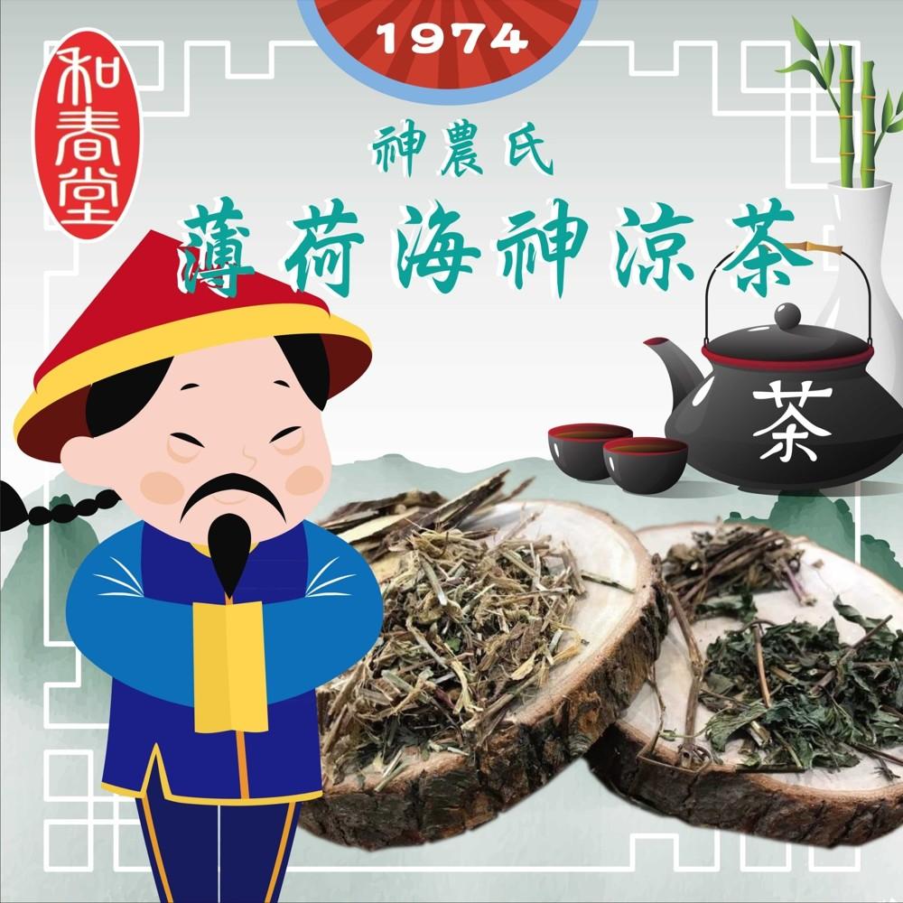 和春堂  1974年神農氏薄荷海神涼茶限定商品