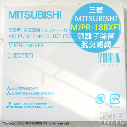 現貨 三菱 MJPR-18BXFT 銀離子 除菌脫臭濾網 空清用 重複清洗 MJ-180AX 180LX 180MX