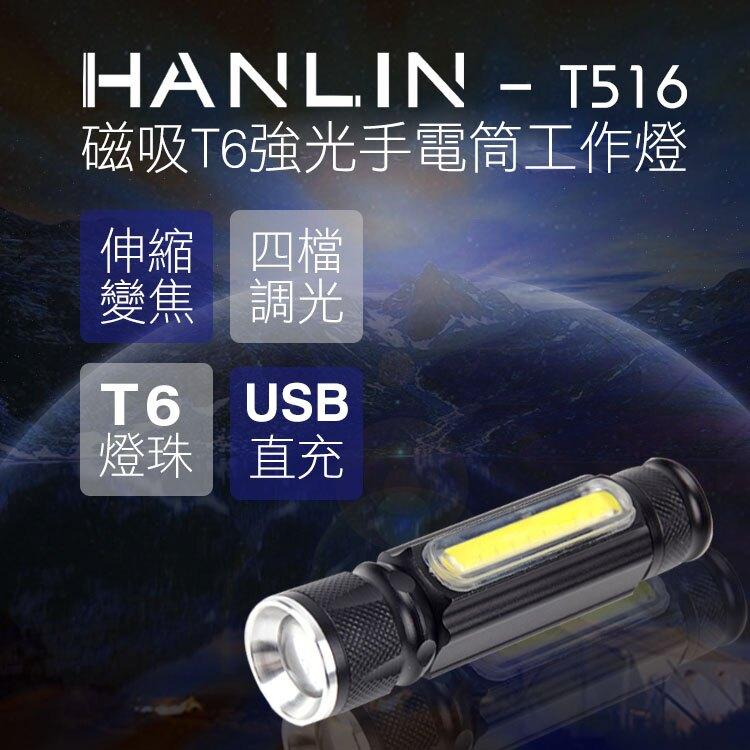 HANLIN-T516 磁吸T6強光手電筒工作燈 COB USB直充【風雅小舖】