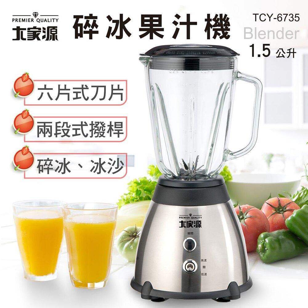 【大家源】不鏽鋼碎冰果汁機(TCY-6735)