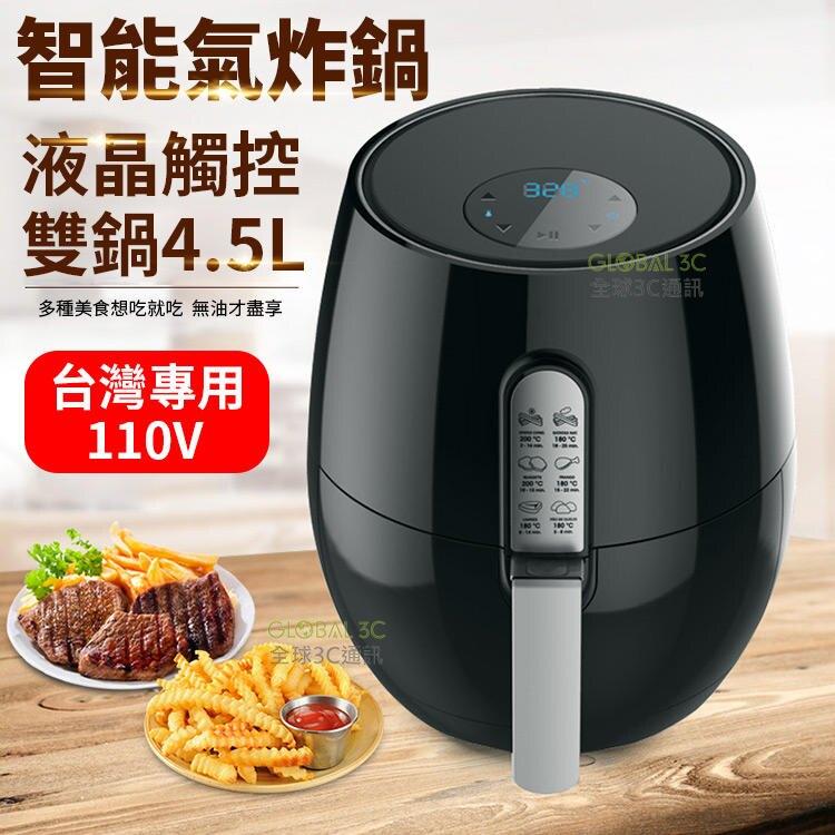 [台灣110V電壓] 最新版 品夏氣炸鍋 4.5L大容量 液晶顯示 時尚設計 無油 烤箱 炸鍋 炸薯條 雞塊