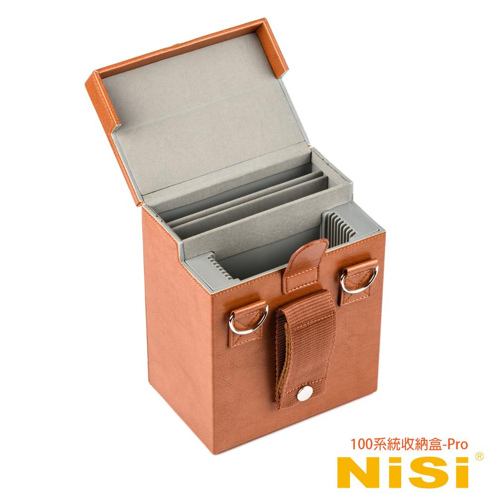 NISI 耐司 100系統 方形鏡片套裝收納盒