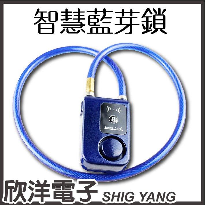 ※ 欣洋電子 ※ 智能藍芽鎖(Y797) #無需鑰匙/可連結多台手機/機車鎖