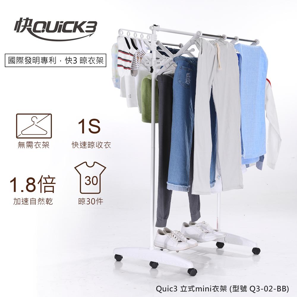 韓國快3 Quick3 一秒晾衣架 曬衣架(立式MINI) (Q3-02-BB)  一秒收衣 單層晾衣架
