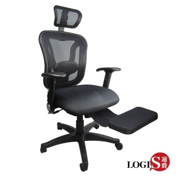 促銷~LOGIS邏爵~奧奇置腳台網背透氣人體工學辦公椅/電腦椅*227Z*