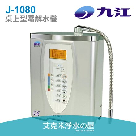 九江電解水機 J-1080〈台灣精品〉【超大白金燒結電解槽!新顧客撿便宜,老顧客舊機換新機,升級首選!】