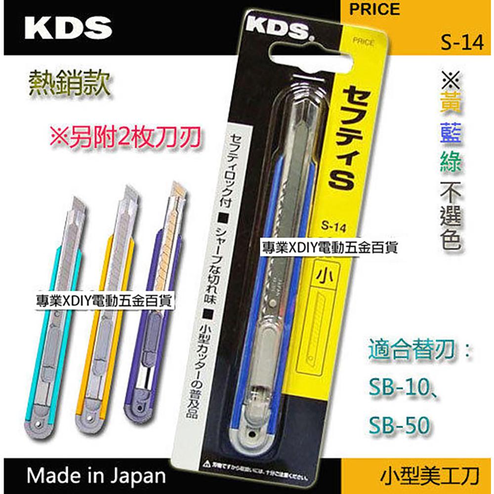 日本 KDS 熱銷款 S-14 推式美工刀 刀刃鋒利 安全固定卡榫設計 另附刃2片 刃厚0.38mm 不選色