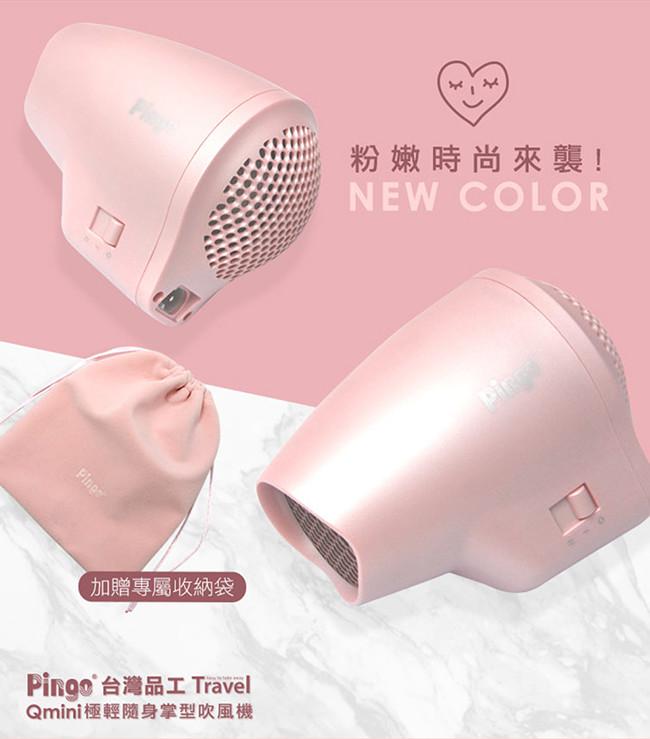 pingo台灣品工 travel qmini 極輕隨身掌型吹風機(櫻花粉)