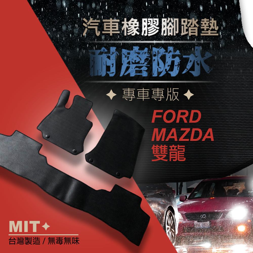 福特 馬自達 雙龍 全車系 mit 橡膠防水腳踏墊 後車廂防水墊 (其它廠牌亦有)