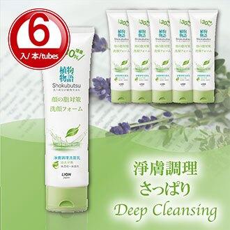 洗面乳【日本品牌】植物物語 淨膚調理 130g*6入 LION Japan 獅王
