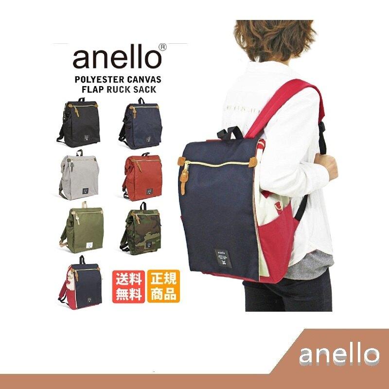 日本 anello 日本新款 帆布材質 後背包款 AT-B1244 多色可選【RH shop】日本代購