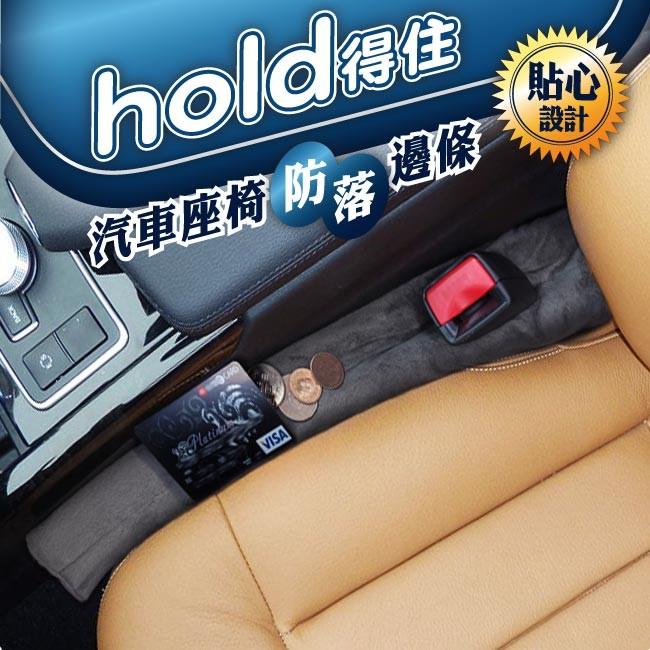 hold得住 汽車座椅防落邊條(2入)三款顏色 可清洗 椅縫 防漏 不限車種