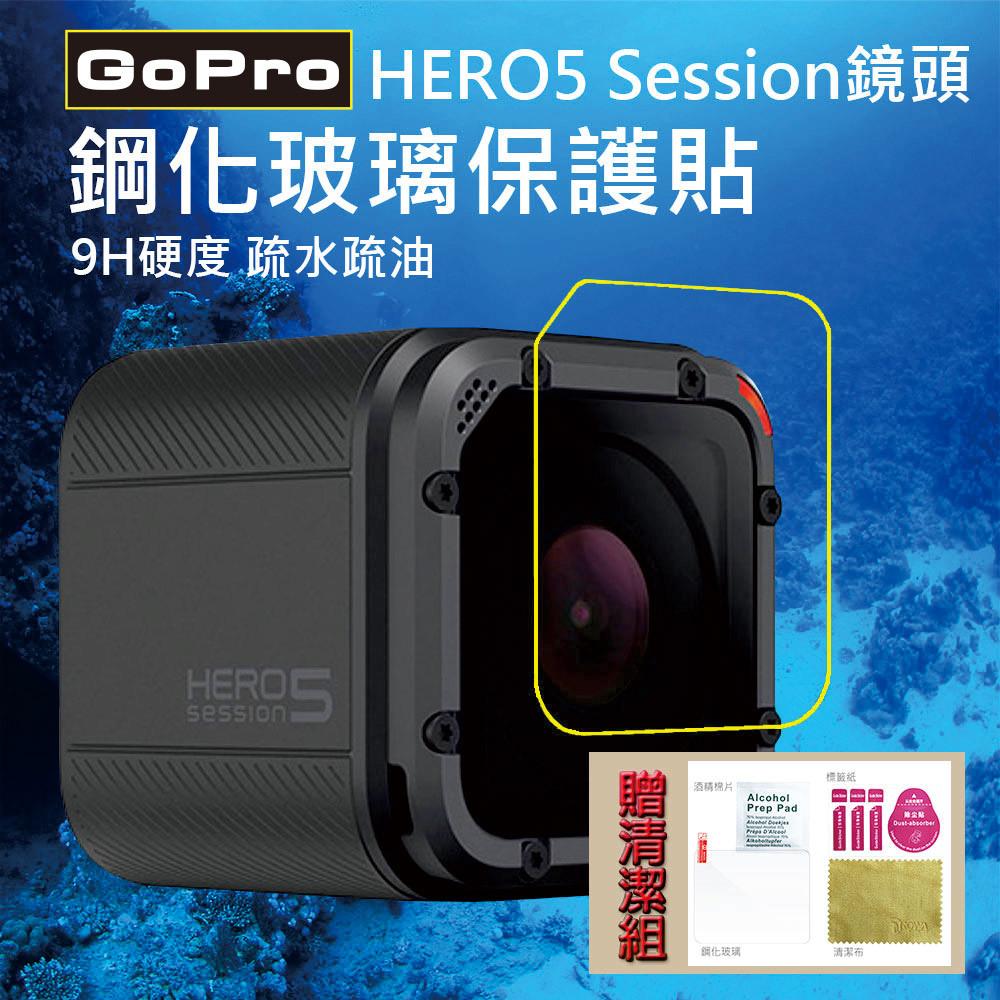 rowa 樂華 for gopro hero5 session 鏡頭 鋼化玻璃保護貼 9h硬度