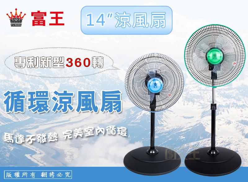 富王14吋超靜音360度循環涼風扇