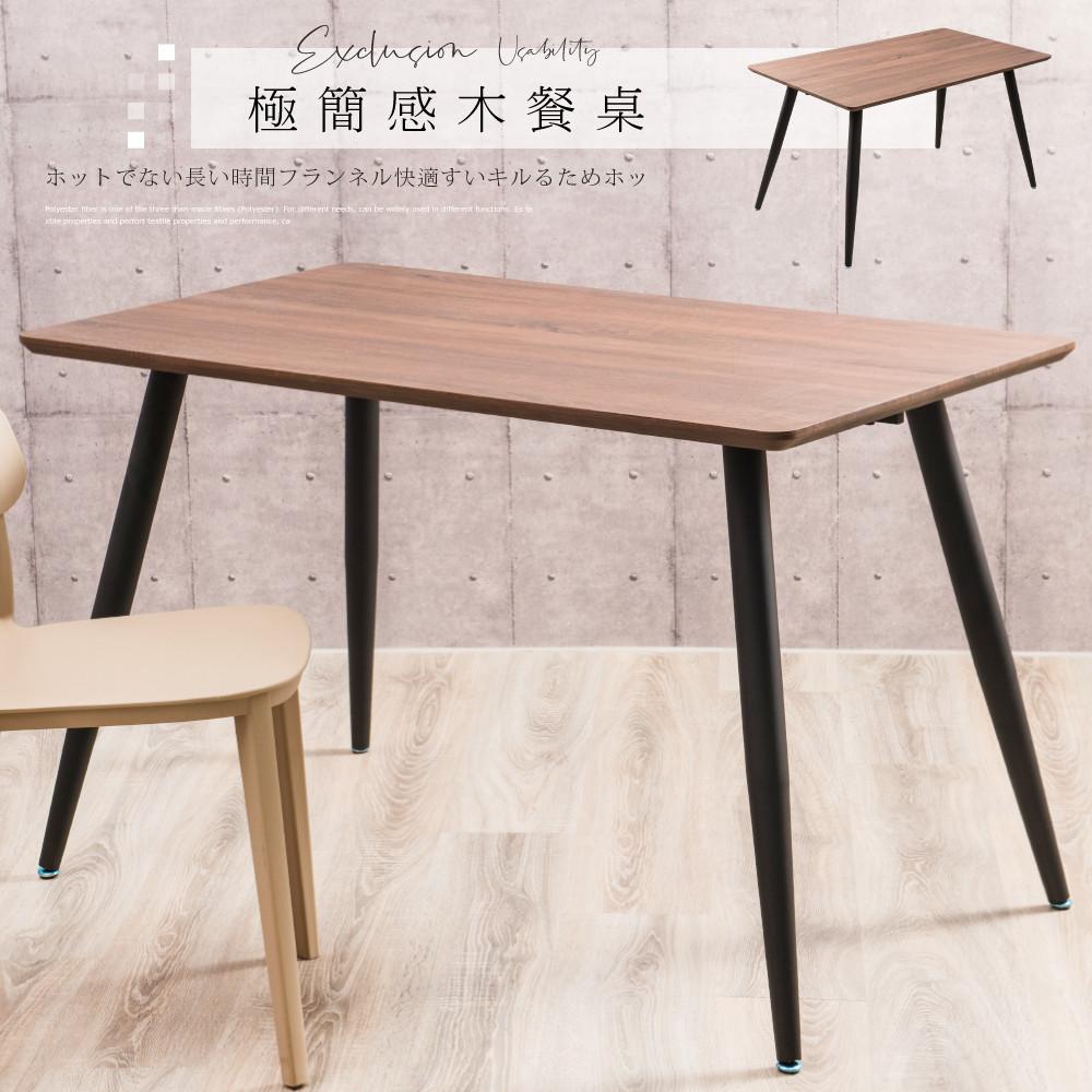perfect時尚簡約工業風長餐桌-120x70x76cm