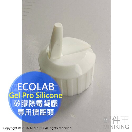 現貨 ECOLAB Gel Pro Silicone 專用擠壓頭 配件 除霉凝膠用 矽利康 發霉 長黴 浴室污垢清潔