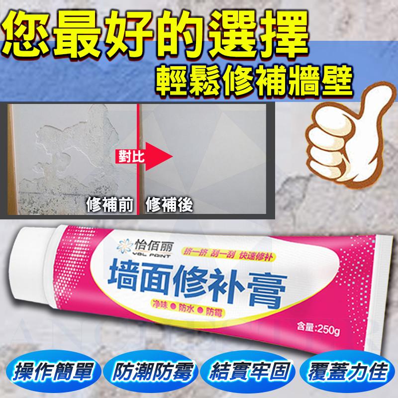 牆面修補膏250g 掉漆脫皮補牆膏 diy修復裂痕膏 牆體清潔劑 填縫膏 防水防汙牆壁翻修膏 補牆膏