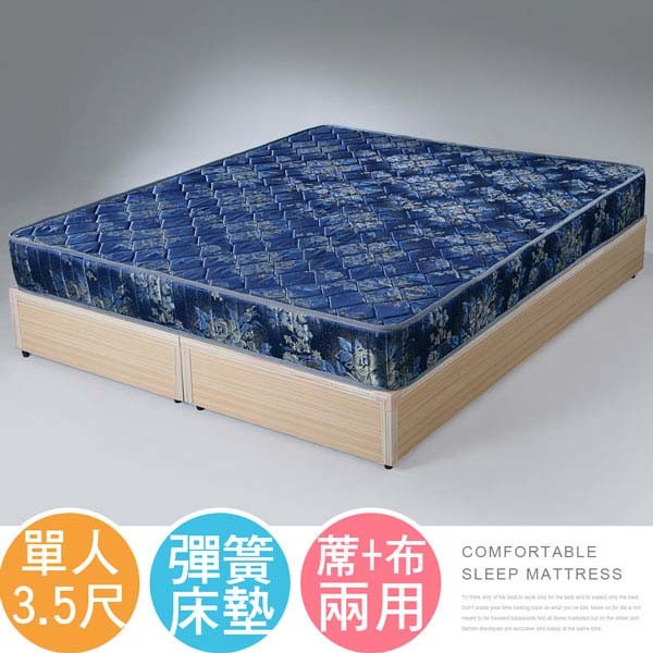 yostyle 玫瑰緹花2.6硬式彈簧床墊-單人3.5尺 單人床墊