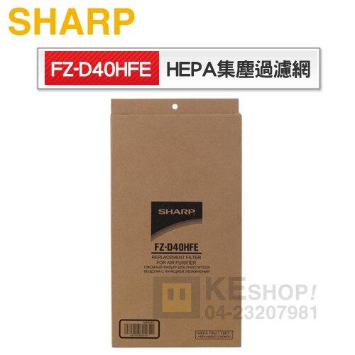 現貨+預購【原廠公司貨】SHARP 夏寶( FZ-D40HFE ) HEPA集塵過濾網-KC-JD50T專用 [可以買]