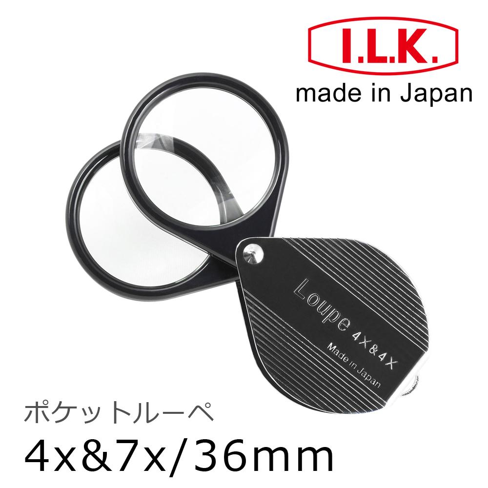 【日本I.L.K.】4x&7x/36mm 日本製金屬殼攜帶型雙片放大鏡 #7960