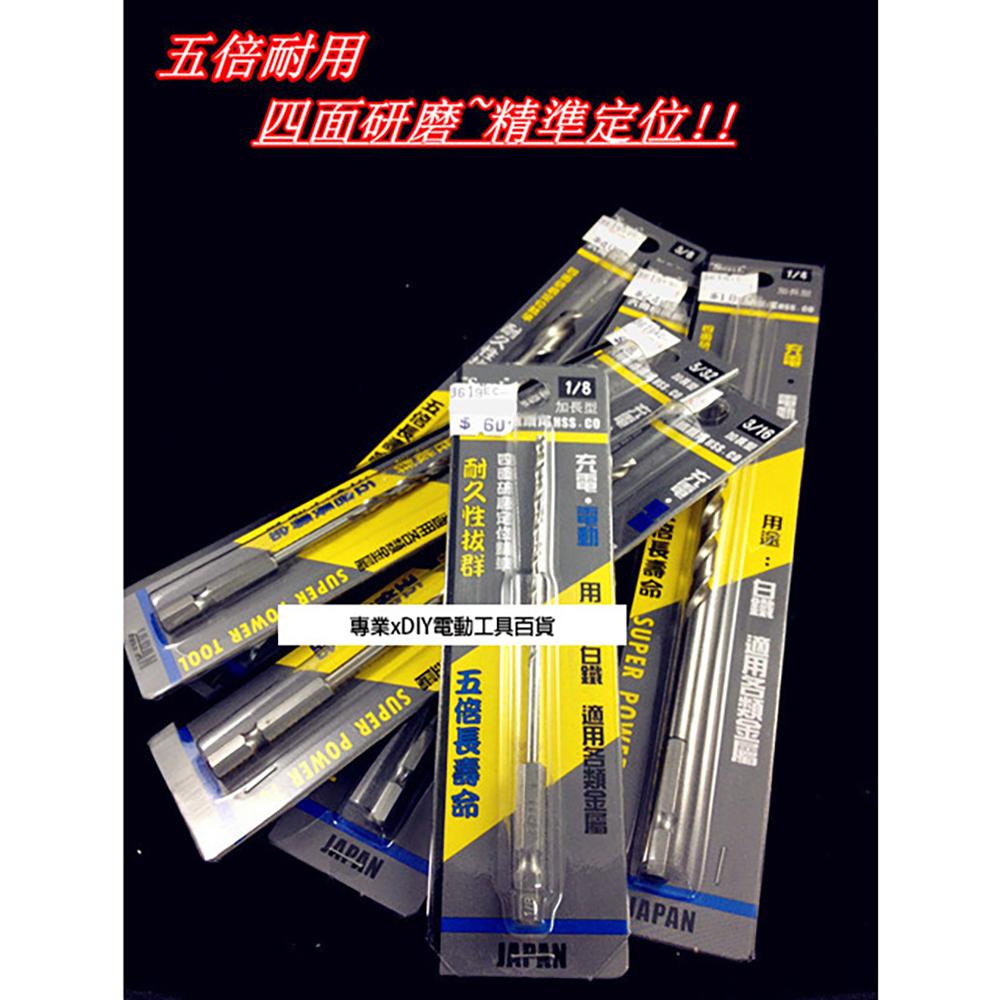 SHEL 加長型 白鐵 鐵 不鏽鋼 木頭 塑膠 鑽尾 鑽頭5/32