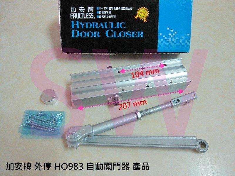 加安牌 ho983外停檔 垂直安裝 自動關門器 自動門弓器 自動閉門器 大門緩衝器 適用鋁門窗紗窗門