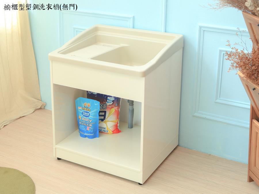 kihome櫥櫃型塑鋼洗衣槽(無門)限時$4290/流理台/洗衣槽/洗手台/塑鋼/水槽/洗碗槽/