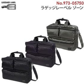 吉田カバン LUGGAGE LABEL ラゲッジレーベル ZONE ゾーン (973-05750) 3WAY B4 ブリーフケース ビジネスバッグ ビジネスリュック 日本製
