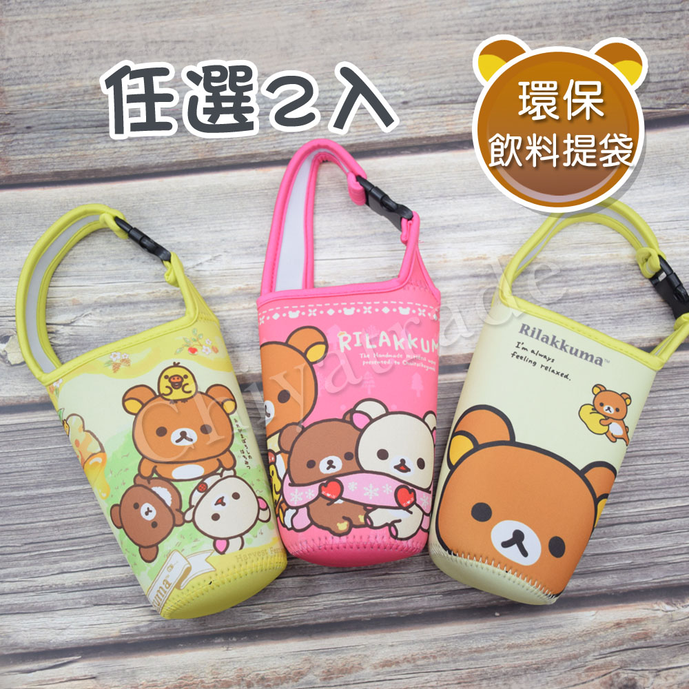 【Rilakkuma】拉拉熊 懶懶熊 環保提袋 飲料袋 水壺袋 杯套杯袋-任2入